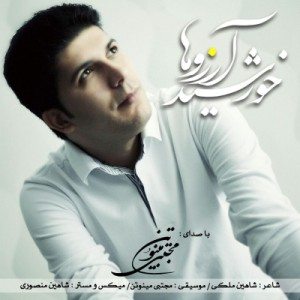 Mojtaba-Minoutan-Khorshide-Arezuha-Picture-300x300