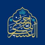امام حسن عسگری خادم نصرانی