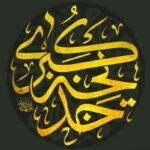 khadije