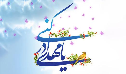 el Imam Mahdi (P)