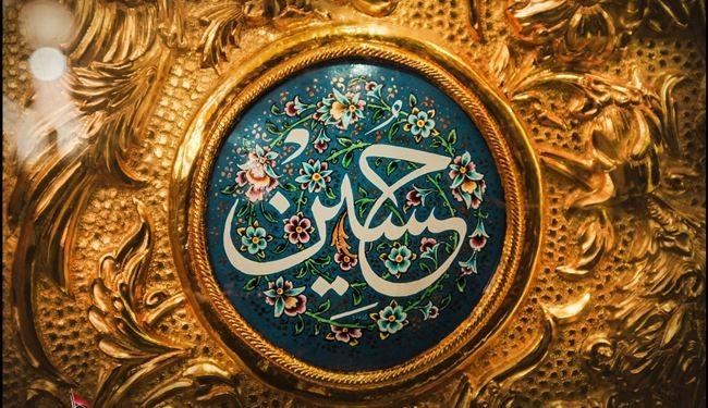 el Imam Hussein (P)