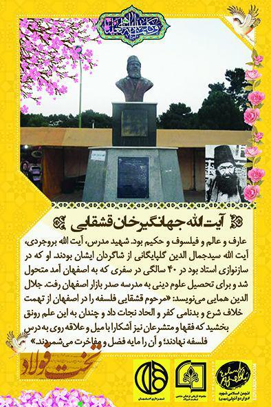 جهانگیر خان قشقایی