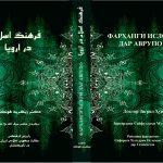 تاثیر تمدن اسلام در اروپا