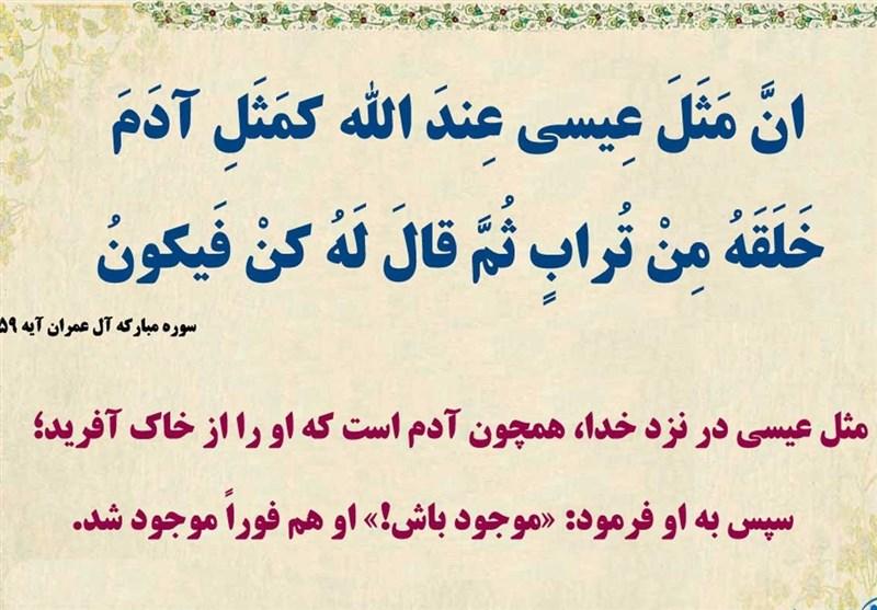 مناظره عالم نصرانی با امام رضا (ع)
