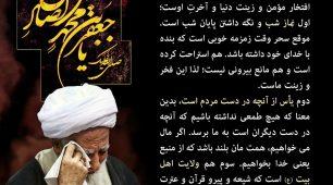 افتخارات مومن-امام صادق علیه السلام