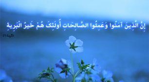 بهترین خلق خدا-قران کریم-خیرالبریه