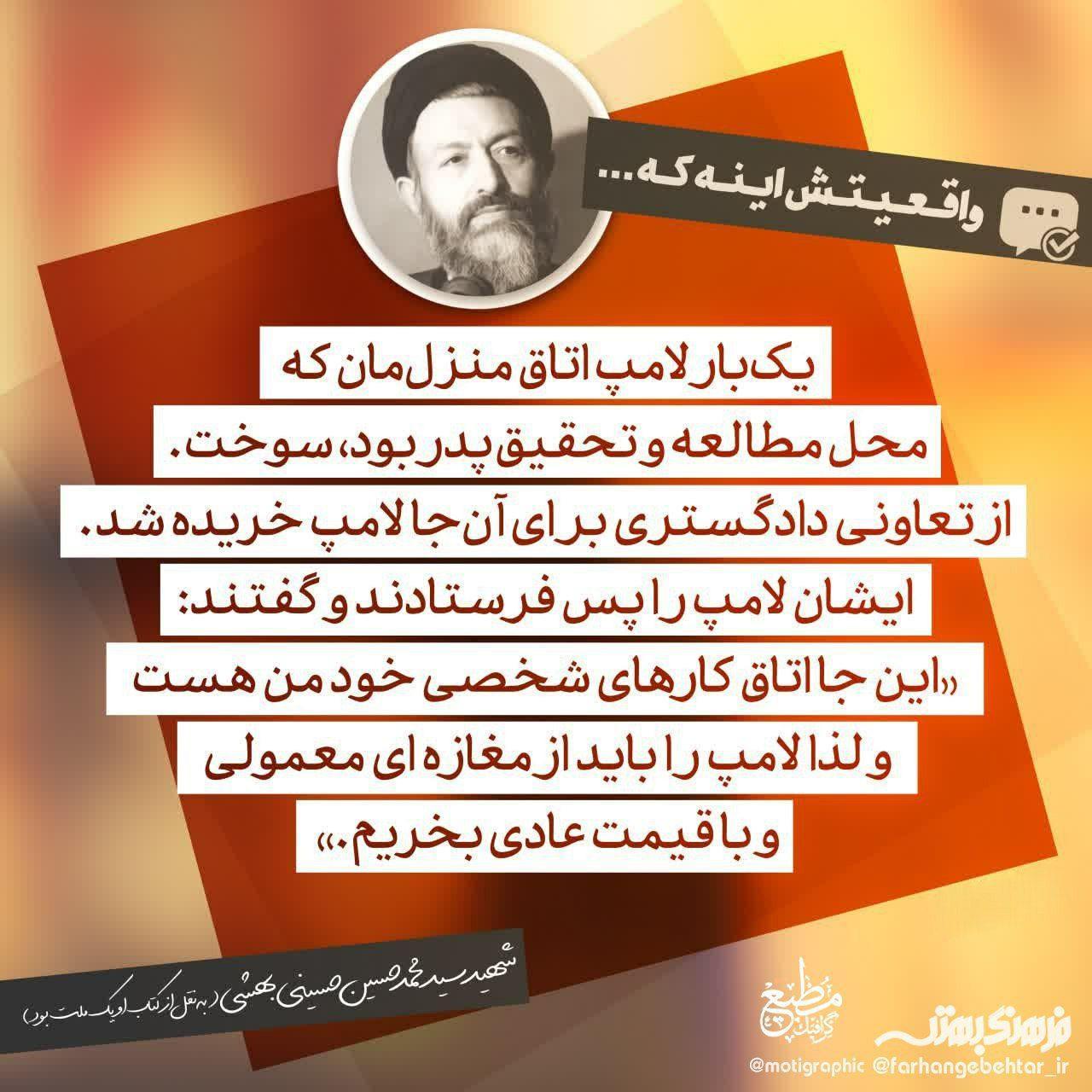 لامپ خانه دکتر بهشتی-اویک ملت بود