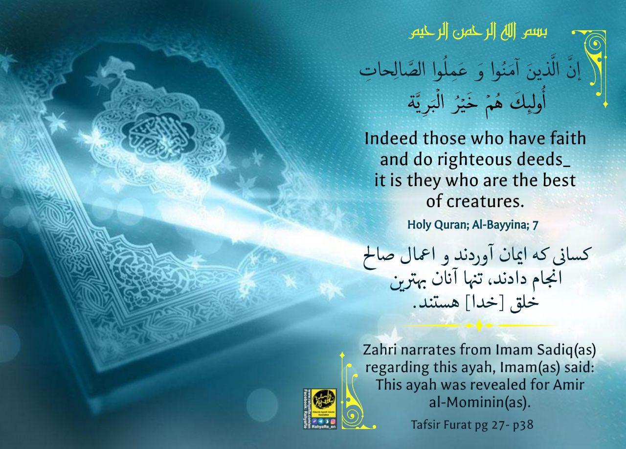 بهترین خلق خدا -امیرالمومنین-قران