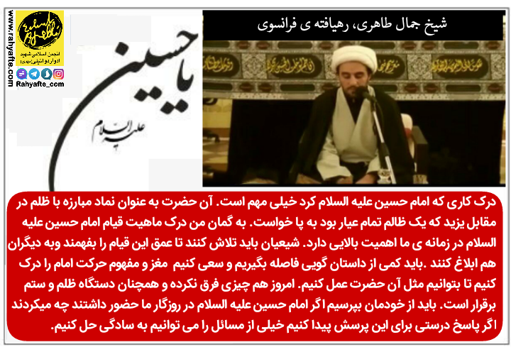 شیخ جمال طاهری-امام حسین