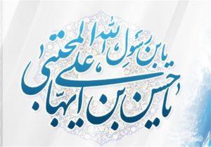 مناظره امام حسن مجتبی علیه السلام در مجلس معاویه