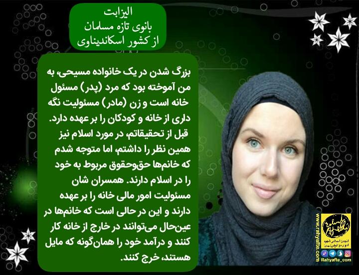 الیزابت بانوی تازه مسلمان