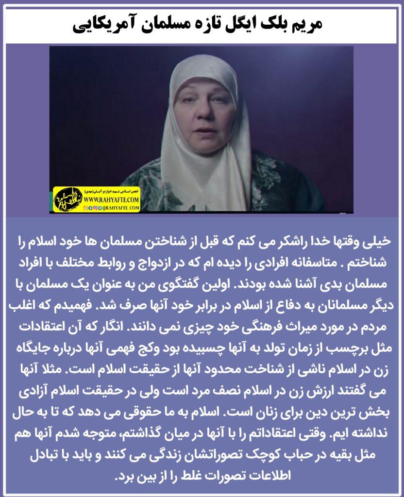 مریم بلک ایگل - تازه مسلمان آمریکایی