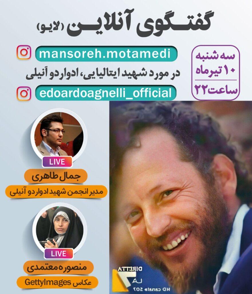جمال طاهری - منصوره معتمدی - شهید ادواردو آنیلی